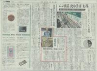 日本経済新聞「消費の現場」