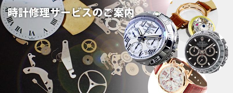 timeless design 1e6e5 1fffa 時計修理 | 腕時計(オメガなど)の修理や電池交換ならドクター ...