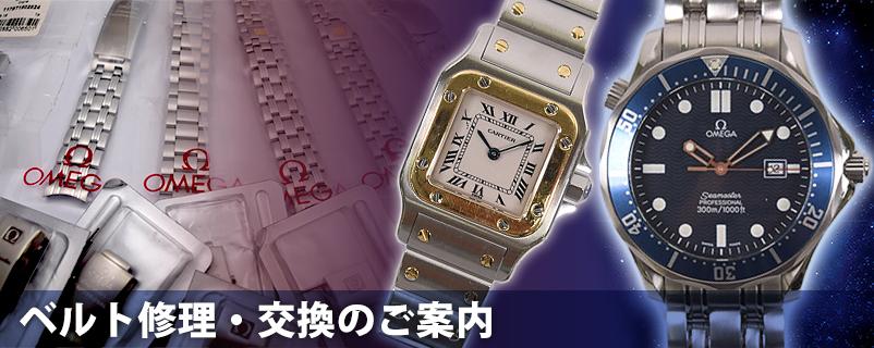 outlet store c9178 72a10 ベルト修理・交換サービス | 腕時計(オメガなど)の修理や電池 ...