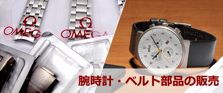 腕時計・ベルト部品販売